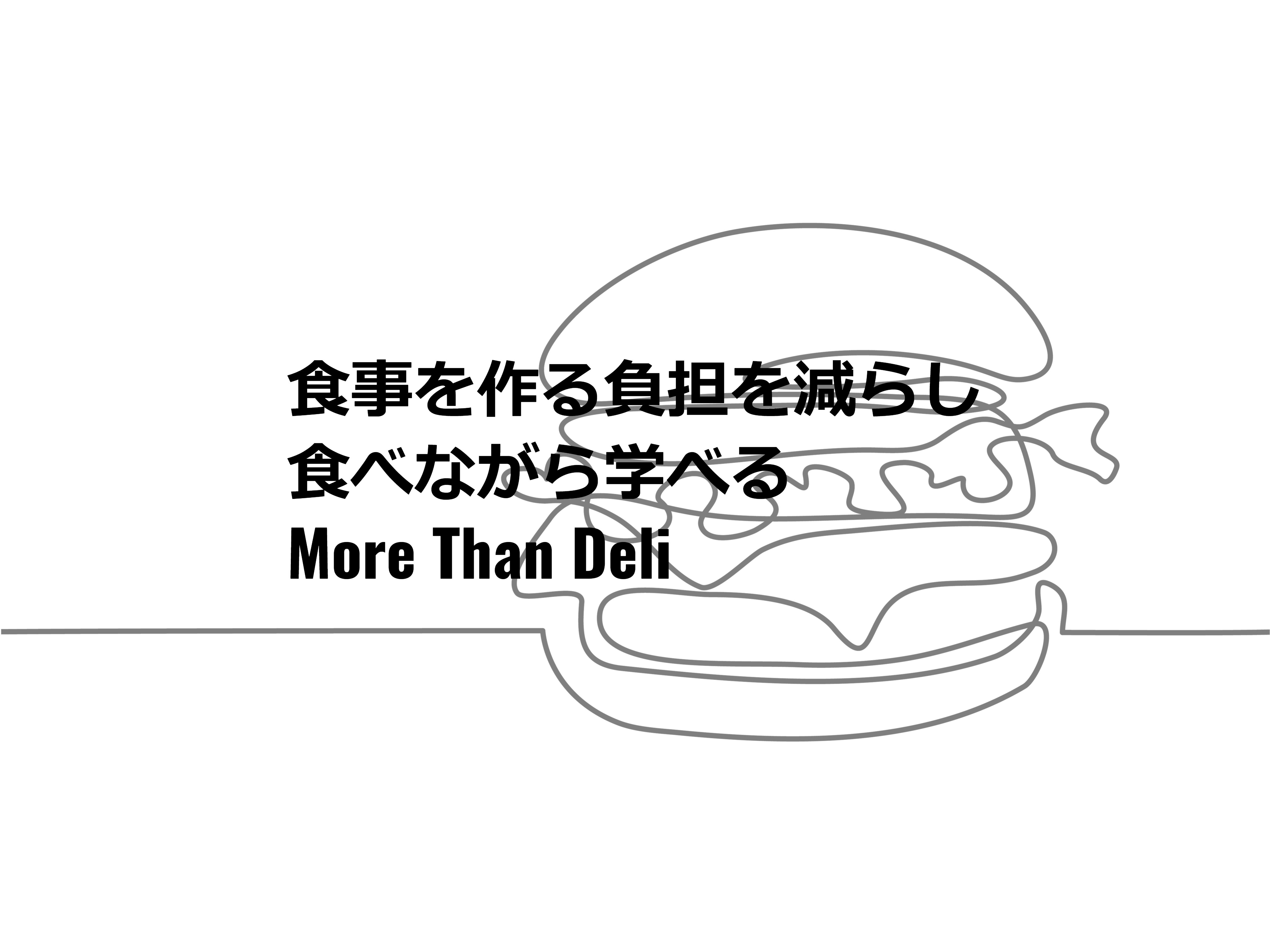 食事ー学ぶーMore Than Del