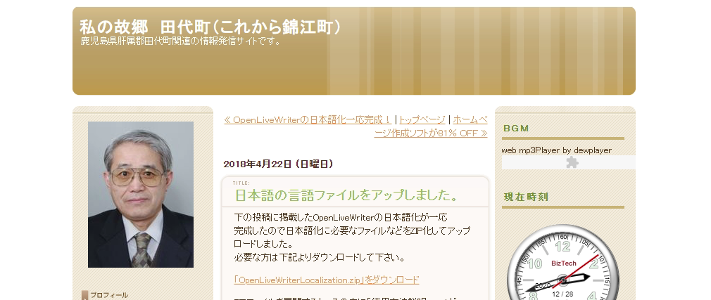 Open Live Writeー日本語化ーサイト