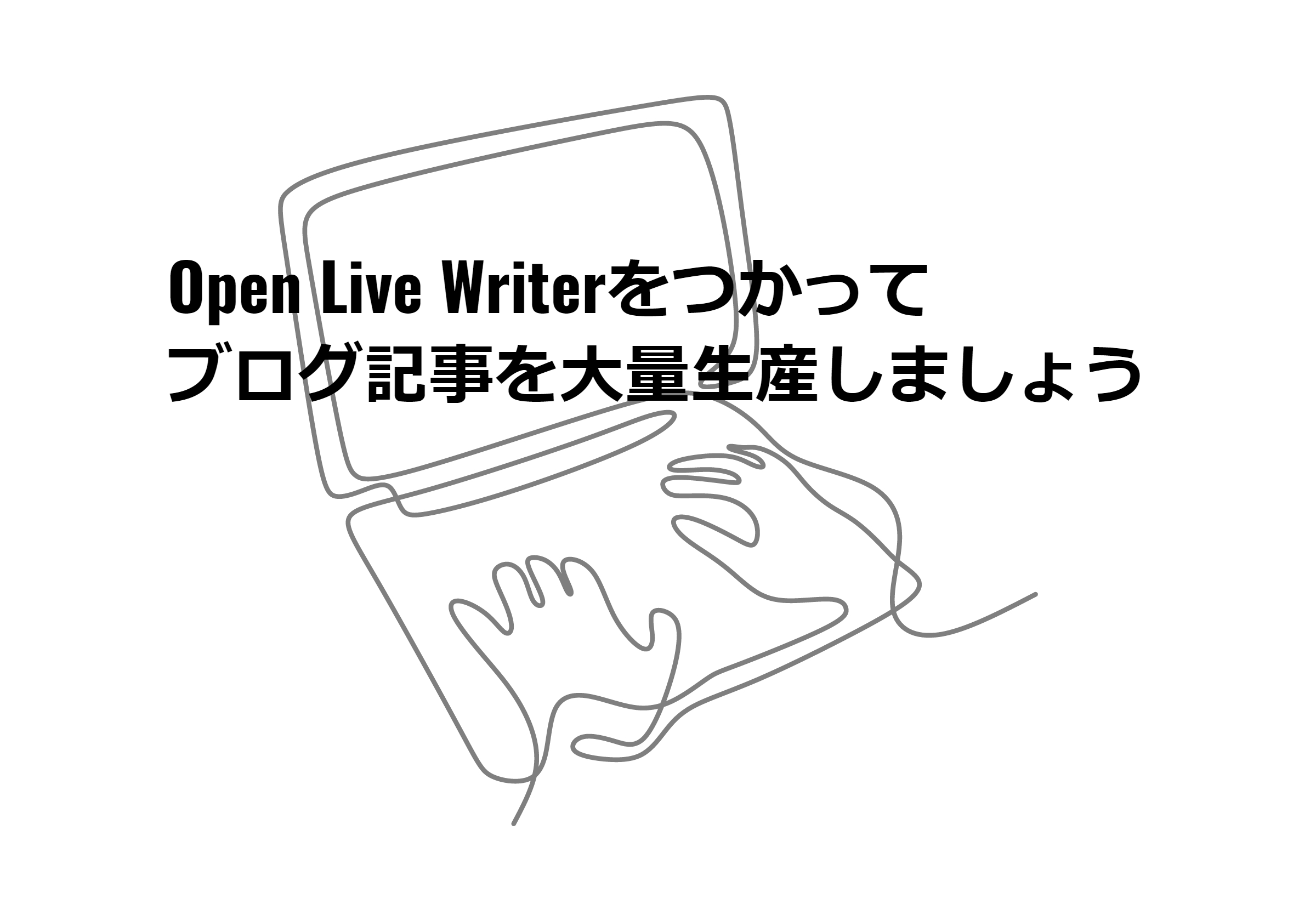 openlivewriterーブログー生産