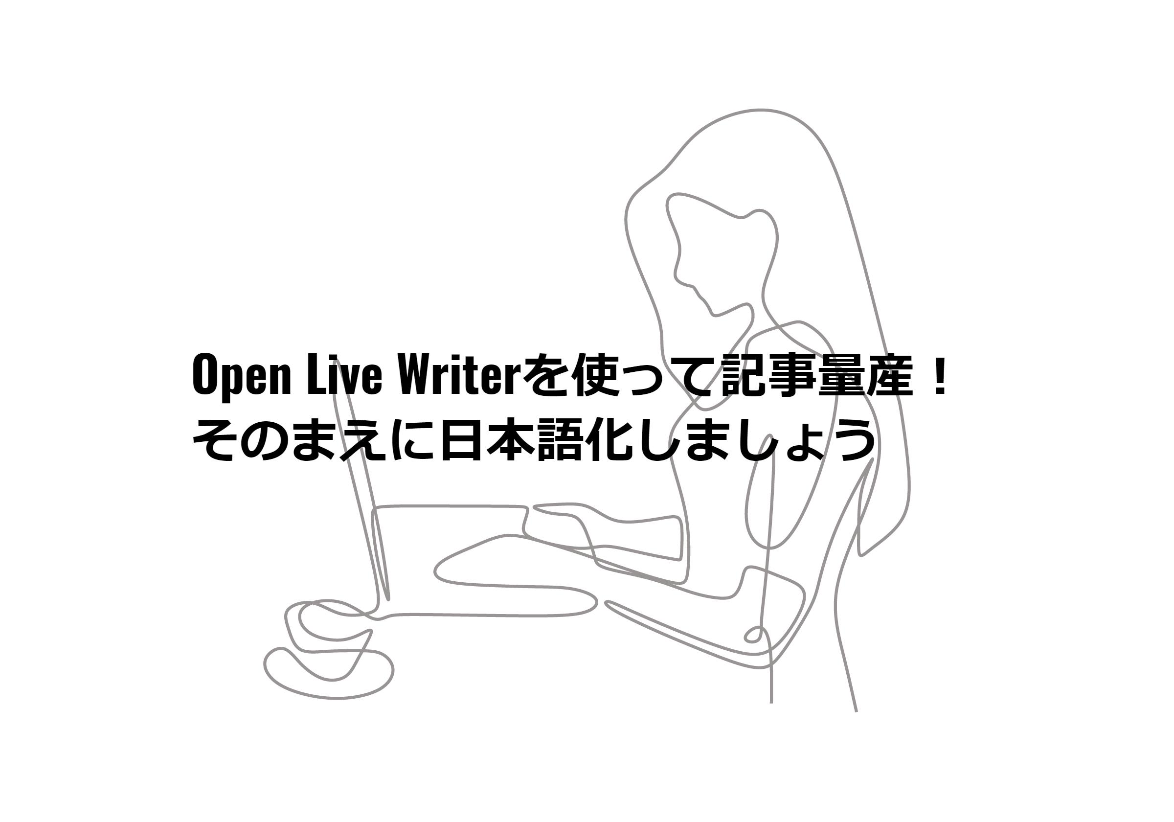 Open Live Writerー記事ー日本語化