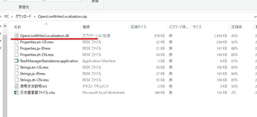 Open Live Writeー日本語化ー