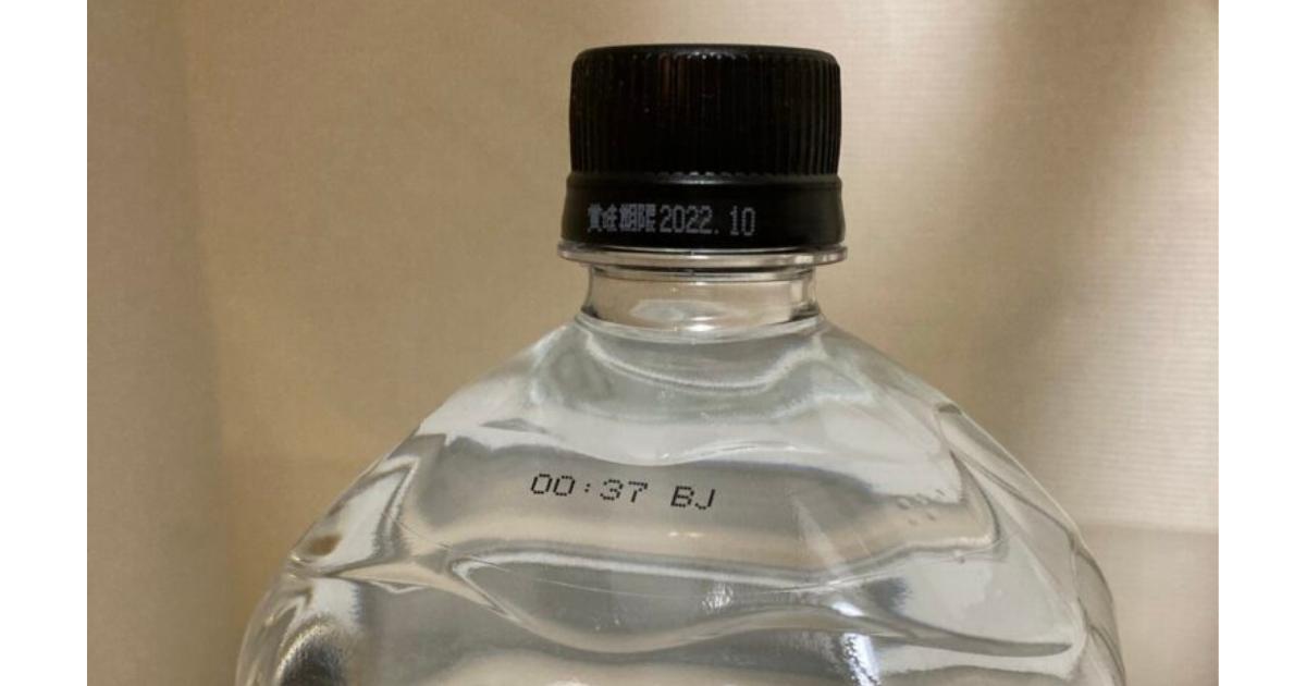 ロハコー水ー期限