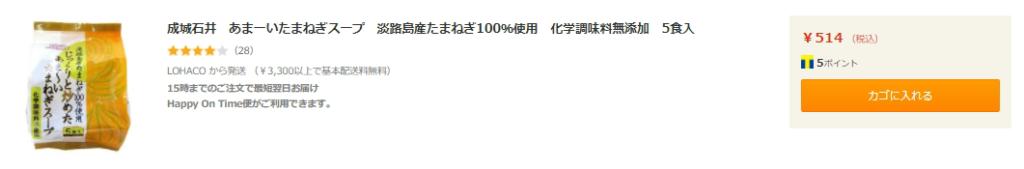 成城石井.comーたまねぎスープ