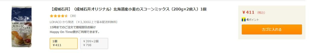 成城石井.comースコーンミックス
