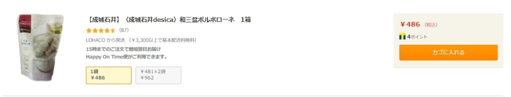 成城石井.com-和三盆