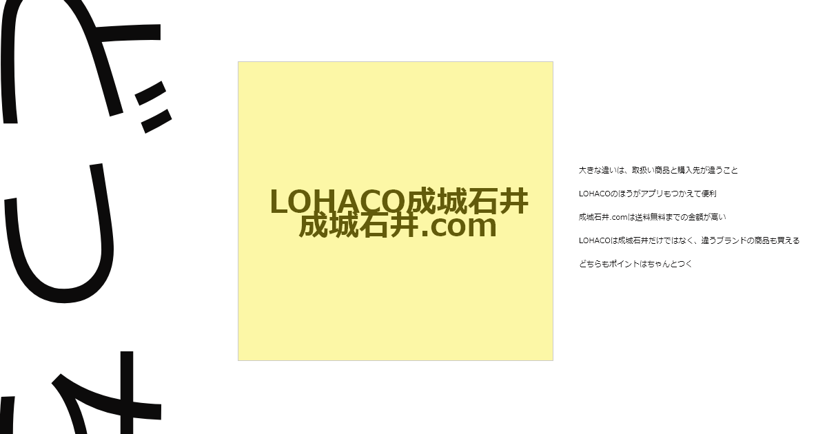 ロハコー成城石井ー比較