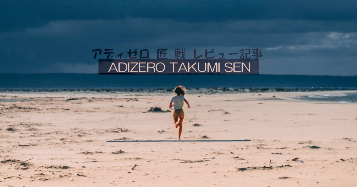 adizero-takumi-sen