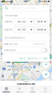 akippaーアプリー利用時間入力