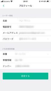 akippaーアプリー車両登録