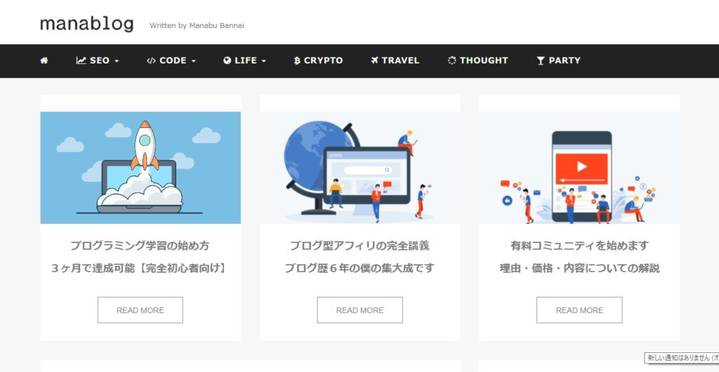 manablog-toppage