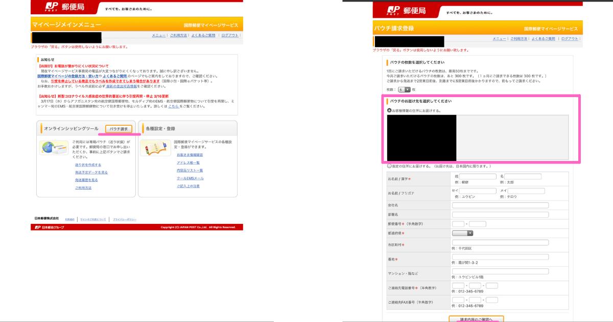 EMS-国際郵便マイページサービスーパウチ郵送②