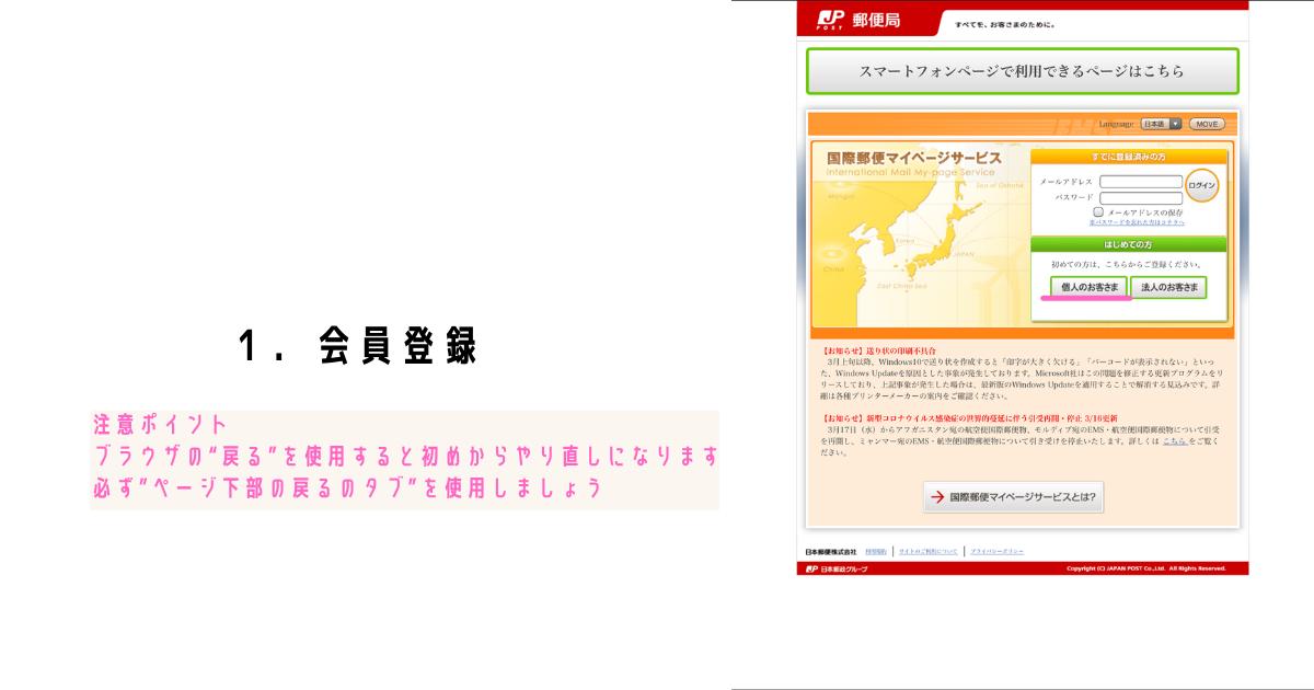 EMS-国際郵便マイページサービスー会員登録①