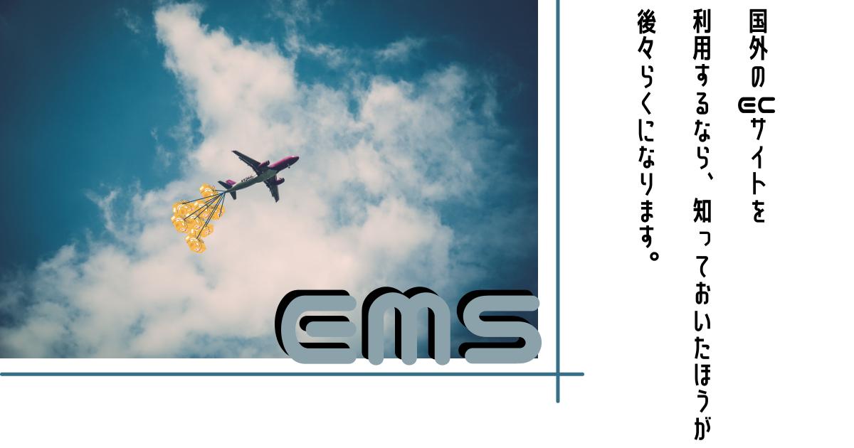 EMSー郵送方法ーアイキャッチ