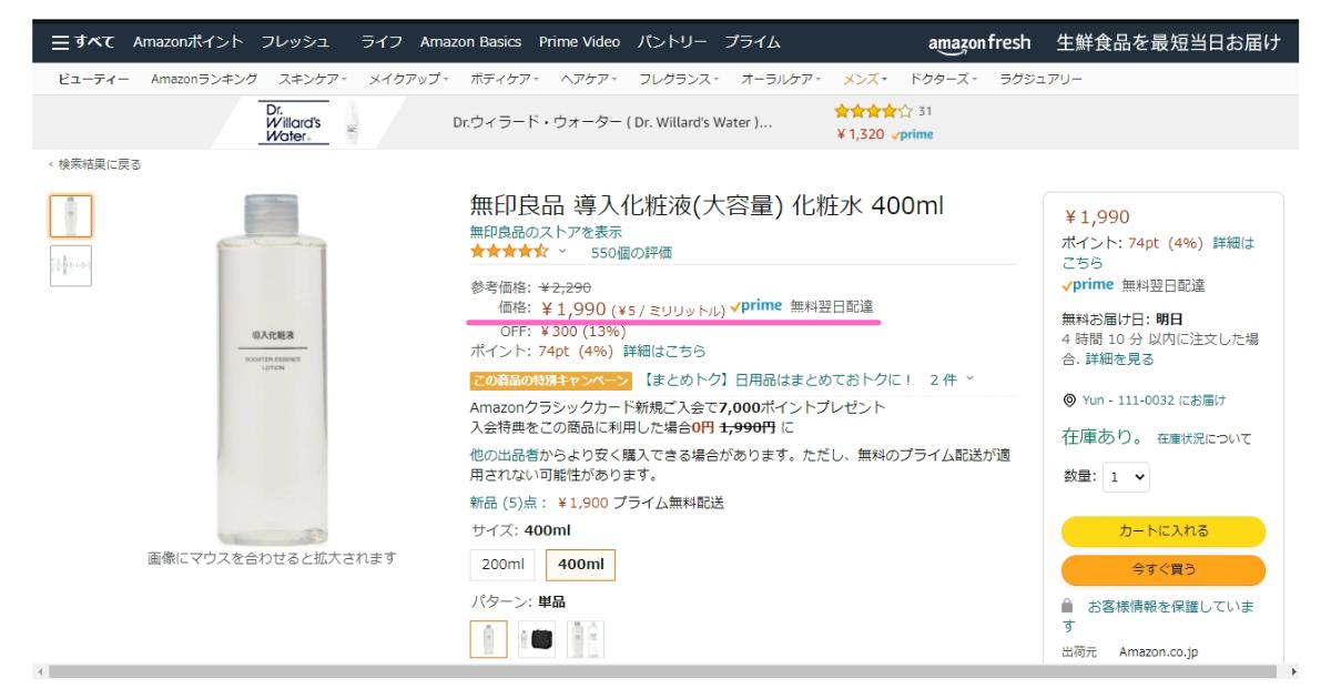 Amazonー無印良品商品例①