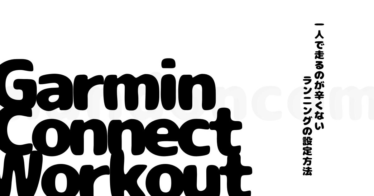 garmin-connect-workout-eyecatch