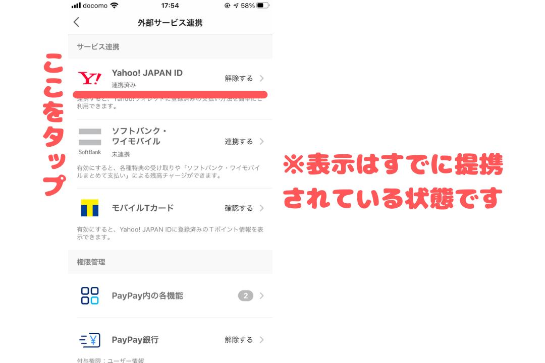 LOHACOー無印良品週間ーPayPay残高払い②