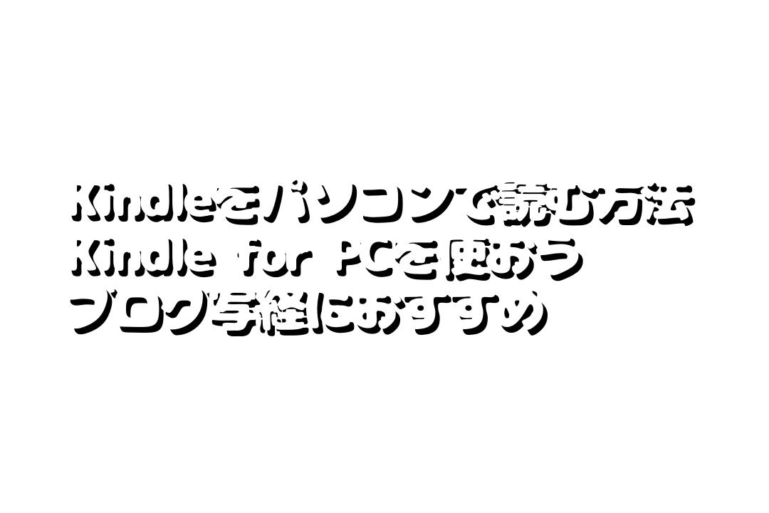 kindleforpc-howto-アイキャッチ