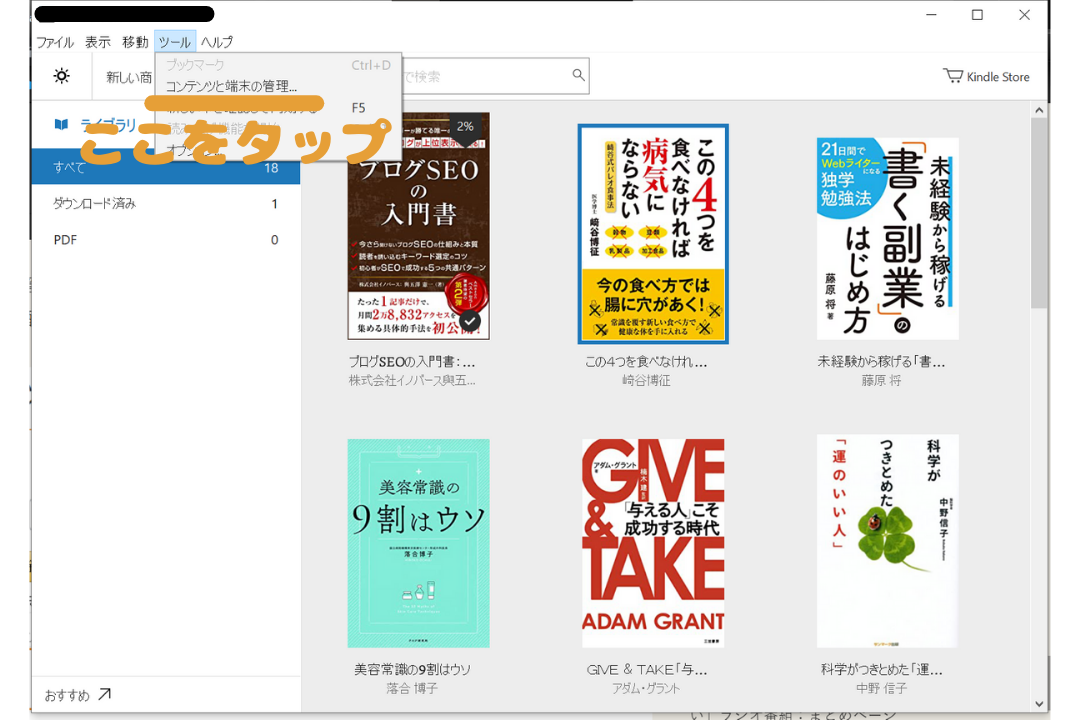 kindleforpc-howto-コンテンツと端末の管理①