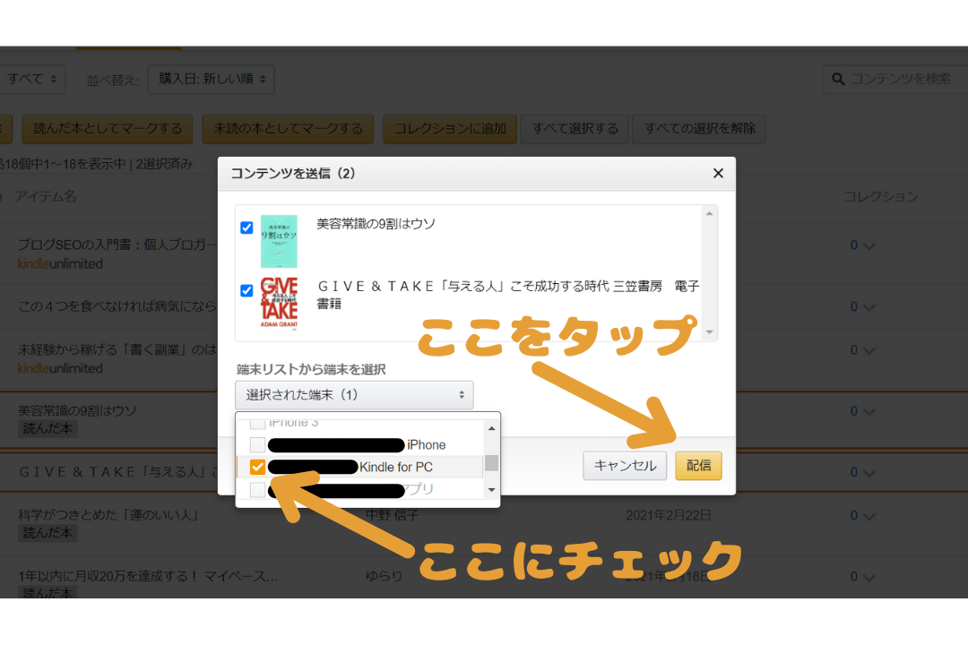 kindleforpc-howto-コンテンツと端末の管理③