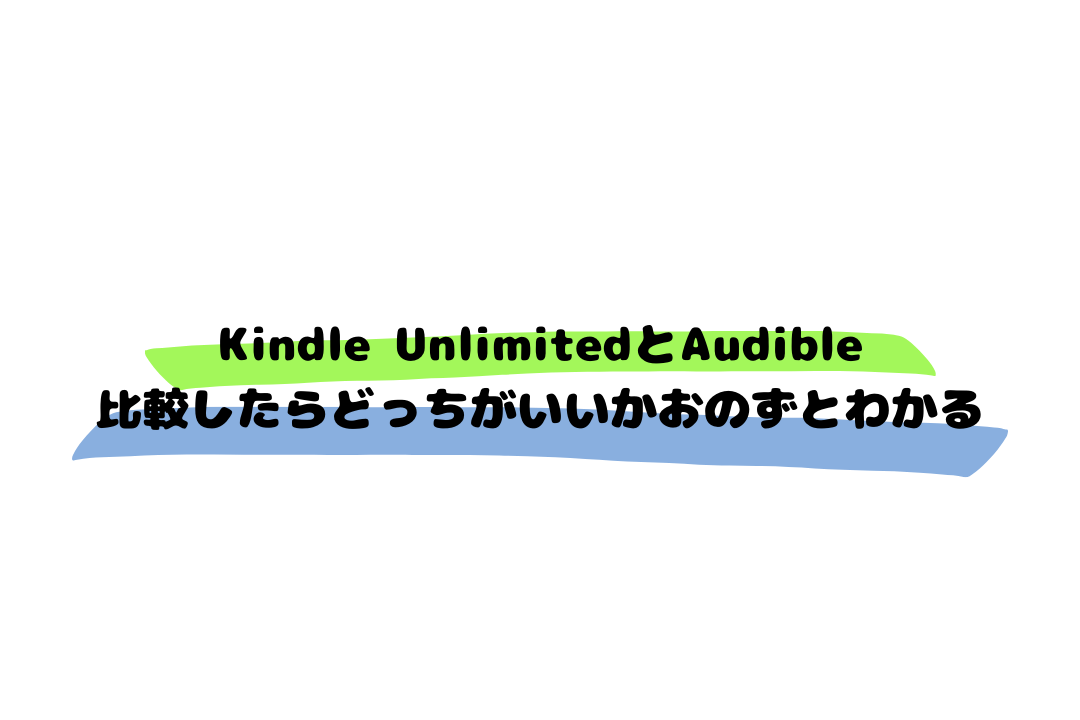 Kindle UnlimitedーAudibleー比較ーアイキャッチ